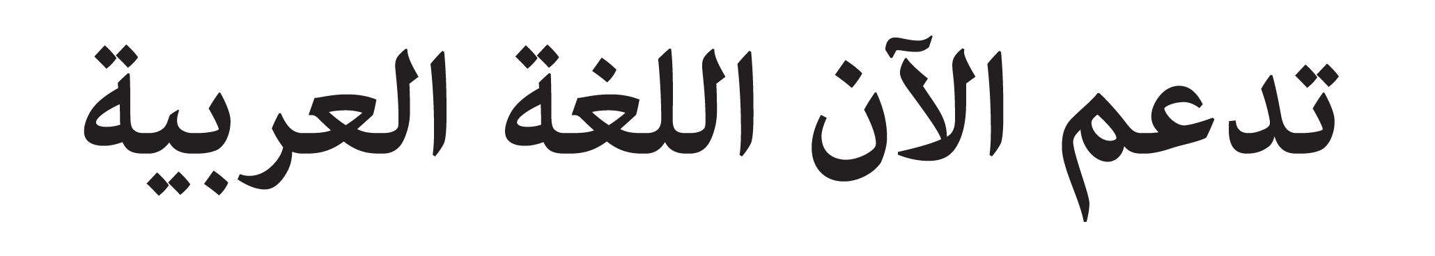 Now supporting scripts and screenplays in Arabic and Farsi